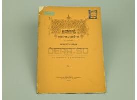 Журнал «Археологические известия и заметки, 1896 год»