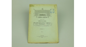 Журнал «Археологические известия и заметки, 1897 год» / Тип журнала Выпуск 1 [кн-25]