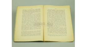 Журнал «Археологические известия и заметки, 1897 год» / Тип журнала Выпуск 9 [кн-26]