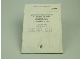 Книга «Дополнительные указания о стрельбе из 122-мм гаубицы Д-30»