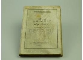 Книга «Руководство службы 160-мм миномёт обр. 1943 год»