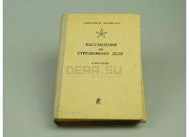 Книга «Наставления по стрелковому делу (извлечения)»