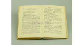 Книга «Наставления по стрелковому делу (извлечения)» [кн-42]