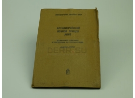Книга «Артиллерийский ночной прицел АПНЗ, ТО и инструкция по эксплуатации»