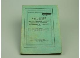 Книга «Инструкция по ремонту 14-мм одиночной зенитной пулеметной установки ЗПУ-1»