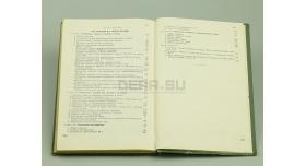 Книга «Руководство службы 100-мм противотанковая пушка Т-12»