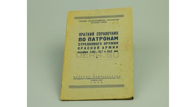 Книга «Краткий справочник по патронам стрелкового оружия Красной Армии»