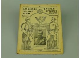 Военная газета «Друзья русского солдата, 1916 год»