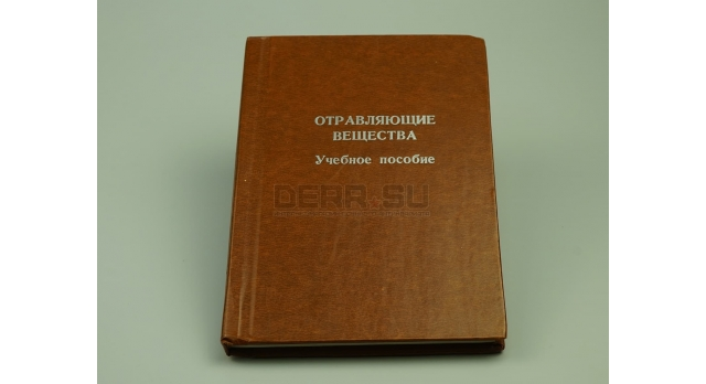 Книга «Отравляющие вещества (учебное пособие)»