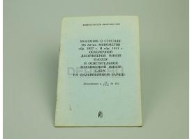 Книга «Указания о стрельбе из 82-мм минометов обр. 1937 и 1941 гг»
