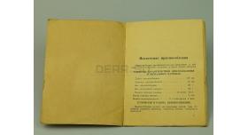 Книга «Краткое описание приспособления для отстрела 15-мм сигнальных патронов»
