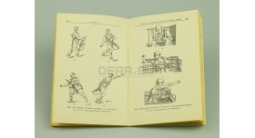 Книга «Наставление по стрелковому делу ручные гранаты»