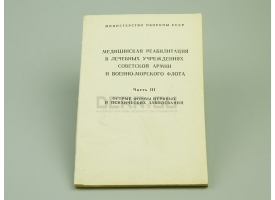 Книга «Медицинская реабилитация в лечебных учреждениях Советской Армии и ВМФ»