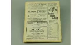 Журнал «Иллюстрированная Россия, 1934 год» / Выпуск 26 [кн-279]