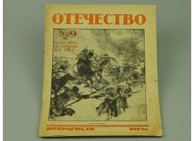 Журнал «Отечество, 1915 год»