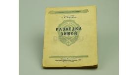 Книга «Разведка зимой»