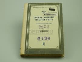 2597 Книга «Боевая машина пехоты БМП-1, техничекое описание»