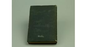Книга «Военный немецко-русский словарь»
