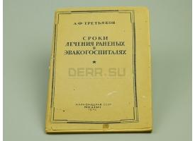 Книга «Сроки лечения раненых в эвакогоспиталях»