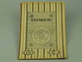 2616 Журнал «Верность, 1915 год»