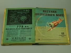 2624 Подшивка журнала «Вестник воздушного флота, 1935 год»