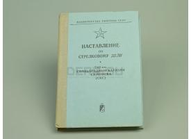 Книга «Наставление по стрелковому делу 7.62-мм самозарядный карабин Симонова (СКС)»