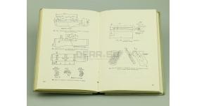 Книга «Дополнение к НСД 7.62-мм АК,АКС,АКМ,АКМС и 7.62-мм РПК,РПКС»