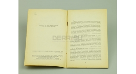 Книга «Заявление советского правительства»