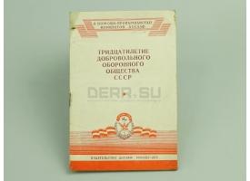 Книга «Тридцатилетие добровольного оборонного общества СССР»