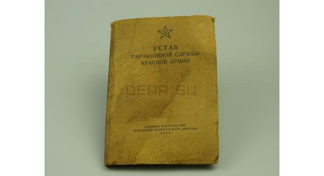 Книга «Устав гарнизонной службы Красной Армии, 1945 год»