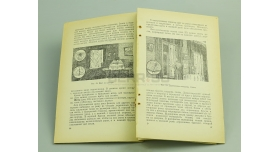 Книга «Что нужно знать для защиты от поражения с воздуха»