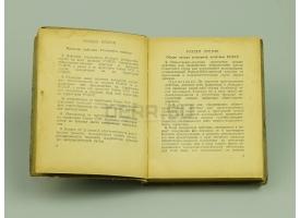Уголовный кодекс РСФСР, 1950 год