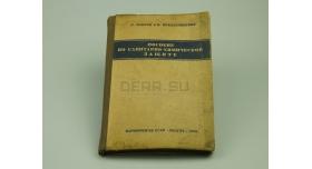 Книга «Пособие по санитарно-химической защите»