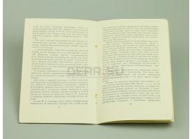 Книга «Ленинским курсом к победе коммунизма»