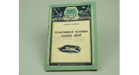 Книга «Реактивная техника наших дней, 1948 год»