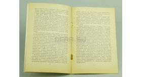 Книга «О дальнейшем совершенствовании организации управления промышленностью и строительством»