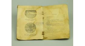 Книга «Краткие сведения по патологической анатомии и диференциальной диагностике отравлений боевыми ОВ»