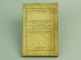 2808 Учебно-методическое пособие по практической подготовке взрослого населения к действиям по ликвидации последствий нападения с воз