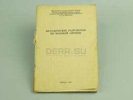 2822 Книга «Методические разработки по военной гигиене»