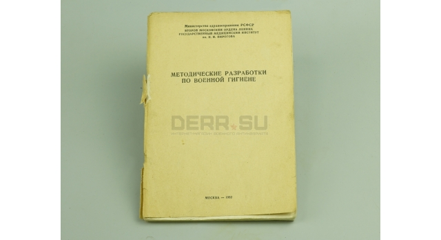 Книга «Методические разработки по военной гигиене»