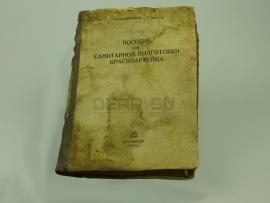 2832 Книга «Пособие для санитарной подготовки красноармейца»