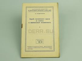 2853 Книга «Борьба вьетнамского народа за свободу и национальную независимость»