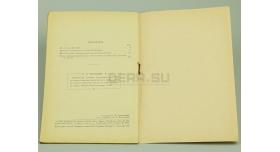 Книга «Борьба вьетнамского народа за свободу и национальную независимость»