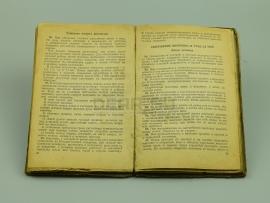 2902 Книга «Наставление по стрелковому делу самозарядная винтовка обр. 1940 года»