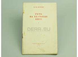 Книга «Речь на ХХ съезде КПСС»