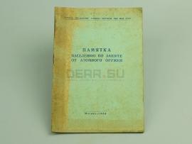 2932 Книга «Памятка населению по защите от атомного оружия, 1954 год»