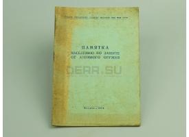 Книга «Памятка населению по защите от атомного оружия, 1954 год»