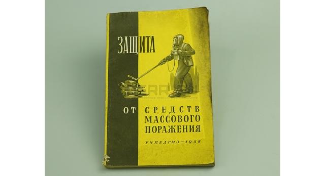 Книга «Защита от средств массового поражения»