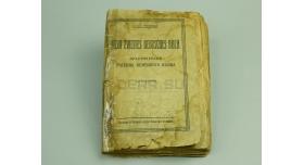 Книга «Практический учебник немецкого языка» / Часть вторая [кн-469]