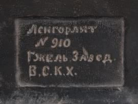 4520 Бюст «Ворошилов» 1937 года